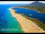 Острова..Курорты Греции...